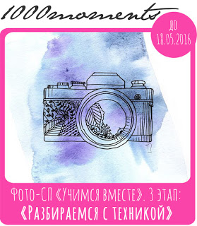 http://blog1000moments.blogspot.ru/2016/05/3.html
