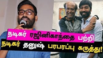 Actor Dhanush about Superstar Rajinikanth