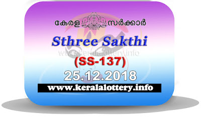"KeralaLottery.info, ""kerala lottery result 25.12.2018 sthree sakthi ss 137"" 25th december 2018 result, kerala lottery, kl result,  yesterday lottery results, lotteries results, keralalotteries, kerala lottery, keralalotteryresult, kerala lottery result, kerala lottery result live, kerala lottery today, kerala lottery result today, kerala lottery results today, today kerala lottery result, 25 12 2018, 25.12.2018, kerala lottery result 25-12-2018, sthree sakthi lottery results, kerala lottery result today sthree sakthi, sthree sakthi lottery result, kerala lottery result sthree sakthi today, kerala lottery sthree sakthi today result, sthree sakthi kerala lottery result, sthree sakthi lottery ss 137 results 25-12-2018, sthree sakthi lottery ss 137, live sthree sakthi lottery ss-137, sthree sakthi lottery, 25/12/2018 kerala lottery today result sthree sakthi, 25/12/2018 sthree sakthi lottery ss-137, today sthree sakthi lottery result, sthree sakthi lottery today result, sthree sakthi lottery results today, today kerala lottery result sthree sakthi, kerala lottery results today sthree sakthi, sthree sakthi lottery today, today lottery result sthree sakthi, sthree sakthi lottery result today, kerala lottery result live, kerala lottery bumper result, kerala lottery result yesterday, kerala lottery result today, kerala online lottery results, kerala lottery draw, kerala lottery results, kerala state lottery today, kerala lottare, kerala lottery result, lottery today, kerala lottery today draw result"