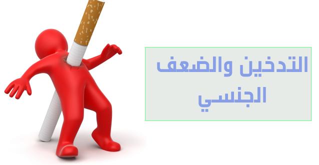 التدخين والضعف الجنسي