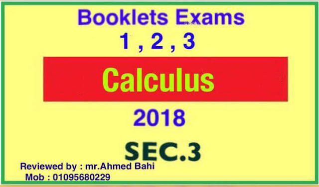 إجابات نماذج  الوزارة تفاضل وتكامل لغات Calculus  للصف الثالث الثانوى2018 مستر أحمد باهى
