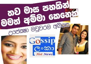 Upeksha Swarnamali to become a mother Gossip Lanka News Pregnant