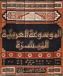 تحميل الموسوعة العربية الميسرة كاملة برابط مباشر