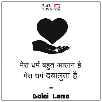 Best Kindness Quotes In Hindi