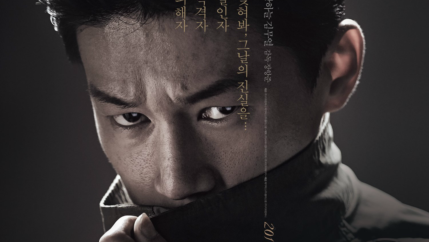The movie poster for the Korean thriller 'Forgotten' on Neflix