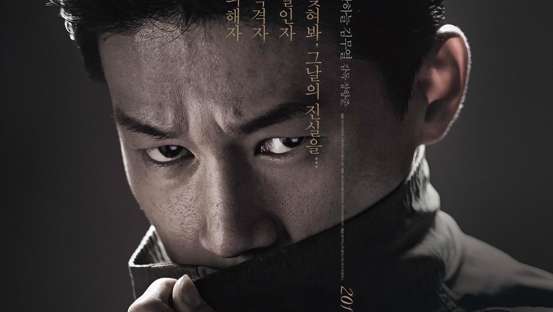 The movie poster for the Korean thriller 'Forgotten' on Neflix