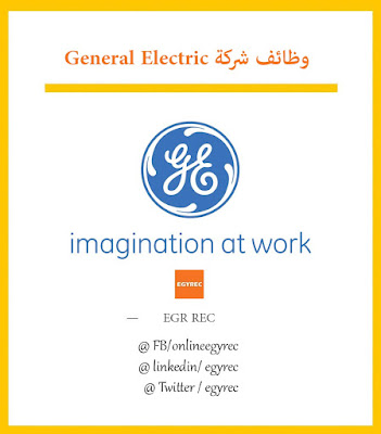 وظائف شركة جنرال إلكتريك General Electric مطلوب محاسبين خبرة