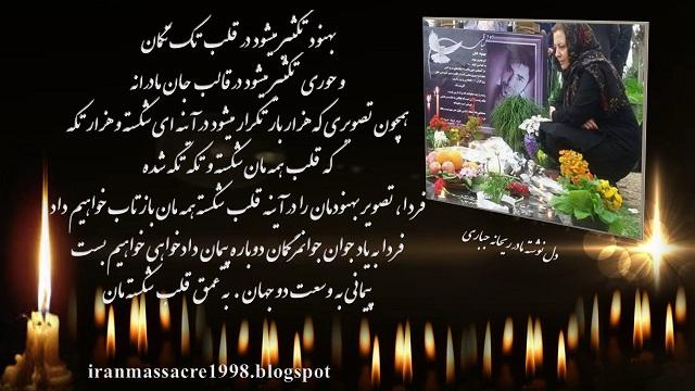 دل نوشته شعله پاکروان برای سالگرد شهادت بهنود رمضانی