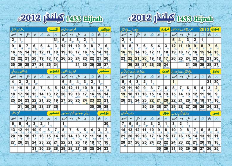 Ramadan Calendar 2012 Download Islamic Calendar Ramzan 2012