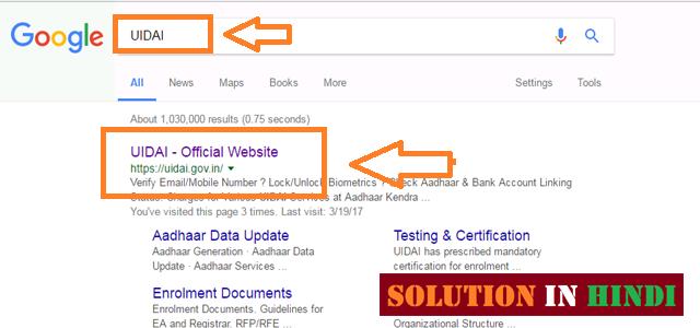 search uidai on google - www.solutioninhindi.com