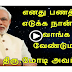 TAMIL VIRAL VIDEO - I want to take my money..