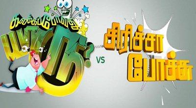 KPY vs. Siricha Pochu - Vijay tv Tamil Puthandu Special 2016