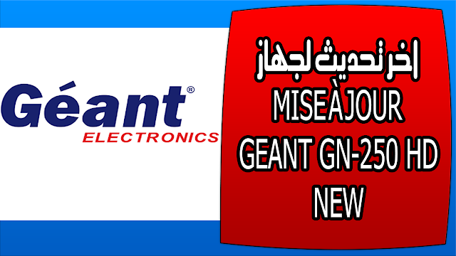 اخر تحديث لجهاز MISE À JOUR GEANT GN-250 HD NEW