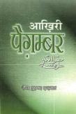 aakhiri-paighambar