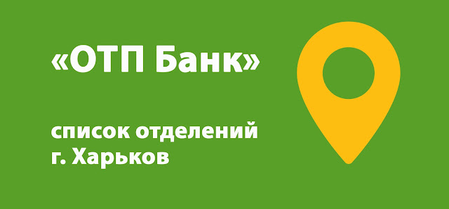 ОТП Банк список отделений г. Харьков, Украина