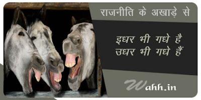 Idhar-Bhi-Gadhe-Hain-Udhar-Bhi-Gadhe-Hain