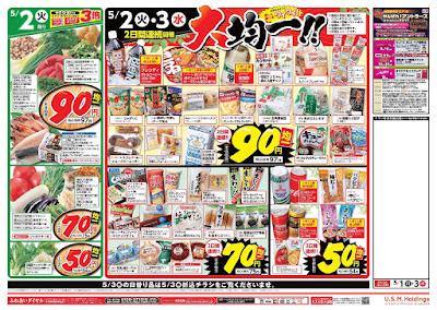 【PR】フードスクエア/越谷ツインシティ店のチラシ5月1日号
