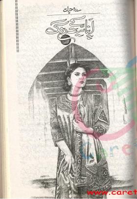 Apnaiyat ke rang by Sidra Hayat