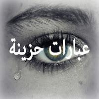 عبارات حزينه بالصور 2018 عبارات مؤلمه عن الحياة
