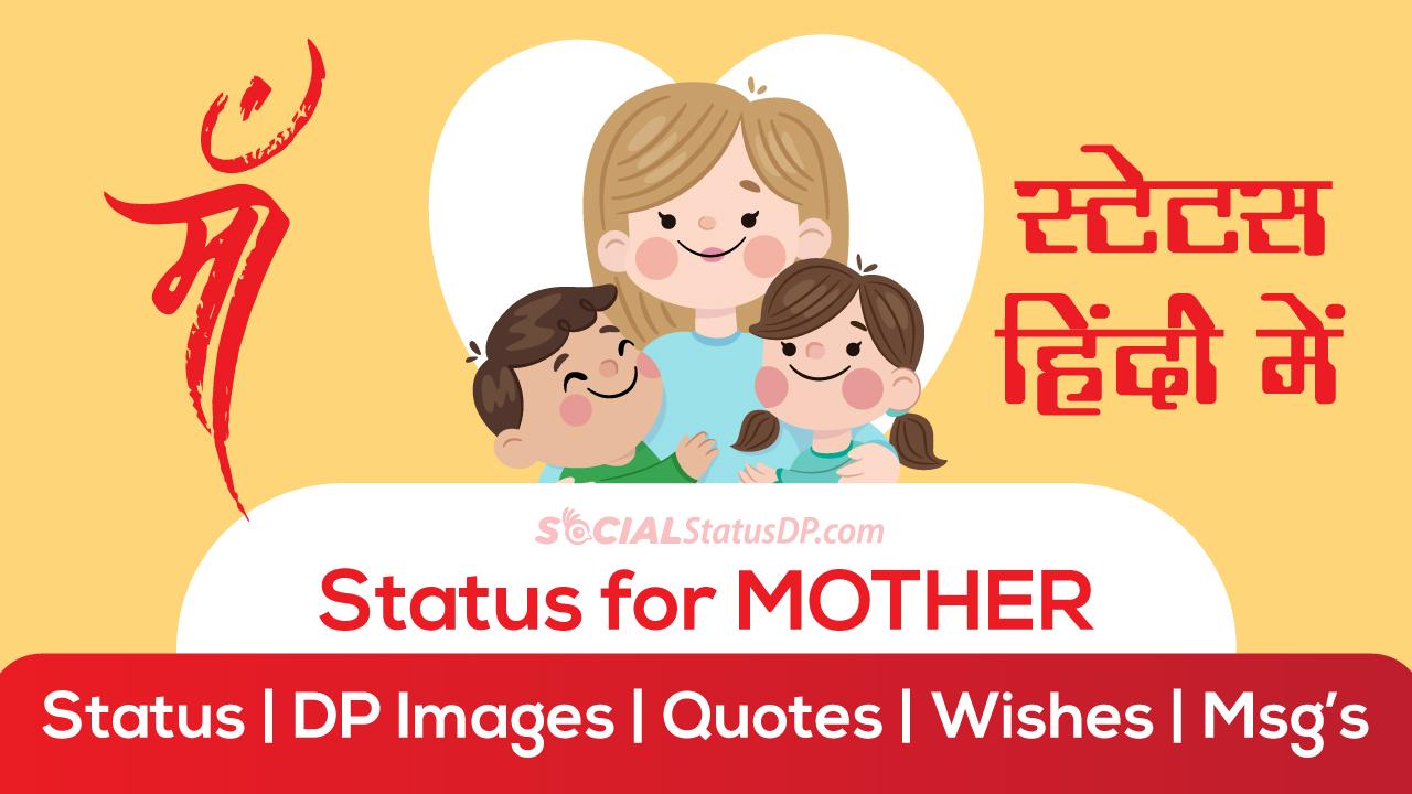Best Whatsapp Status Dp Images For Mother In Hindi Socialstatusdp Com