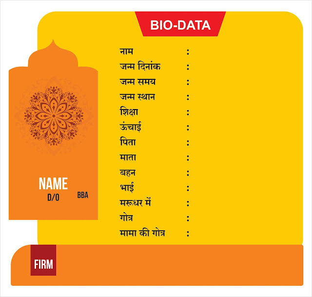 bio data for marriage, biodata for marriage with photo, create biodata for marriage, latest biodata format for marriage, easy biodata, biodata format for marriage pdf free download, hindu marriage biodata format, hindi marriage biodata format