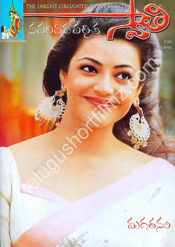 Swathi telugu weekly pdf download