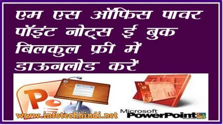 MS Office Power Point Notes E Book Free in Hindi