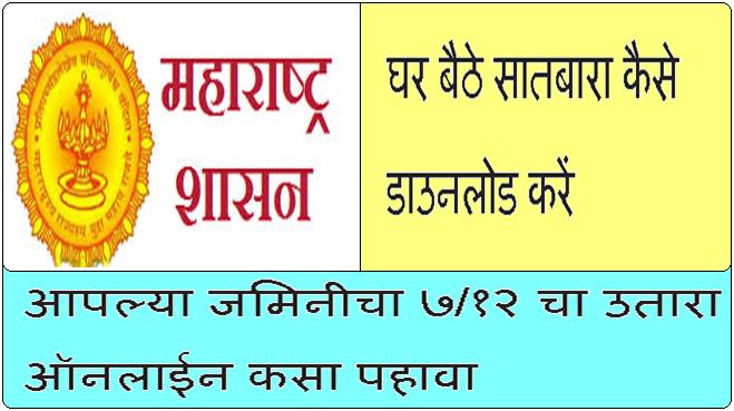 Get 7/12 Utara Online - Maharashtra