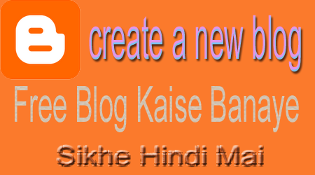 free blog website kaise banaye