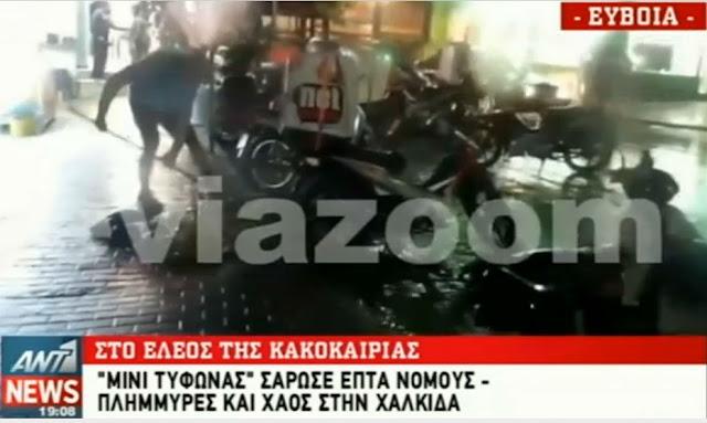 «Μίνι τυφώνας» σάρωσε την Εύβοια - Πλημμύρες και χάος στην Χαλκίδα - Δείτε το ΒΙΝΤΕΟ από το κεντρικό δελτίο ειδήσεων του ΑΝΤ1