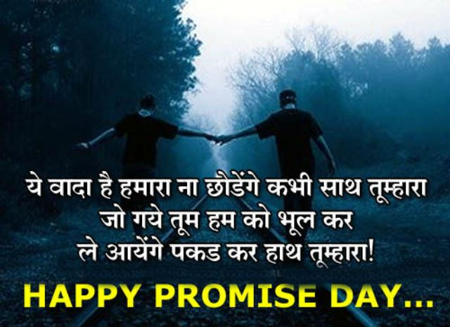 Promise Day 2017 Quotes Images
