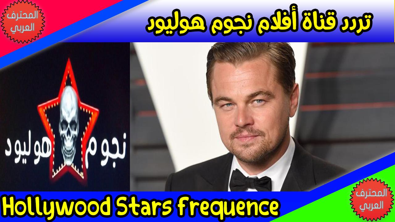 تردد قناة أفلام نجوم هوليود Hollywood Stars على النايل سات