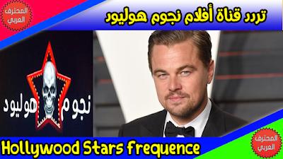 تردد قناة أفلام نجوم هوليود Hollywood Stars على النايل سات 2019