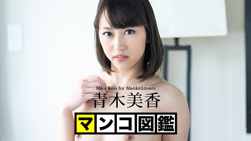 Mika Aoki Pussy Encyclopedia