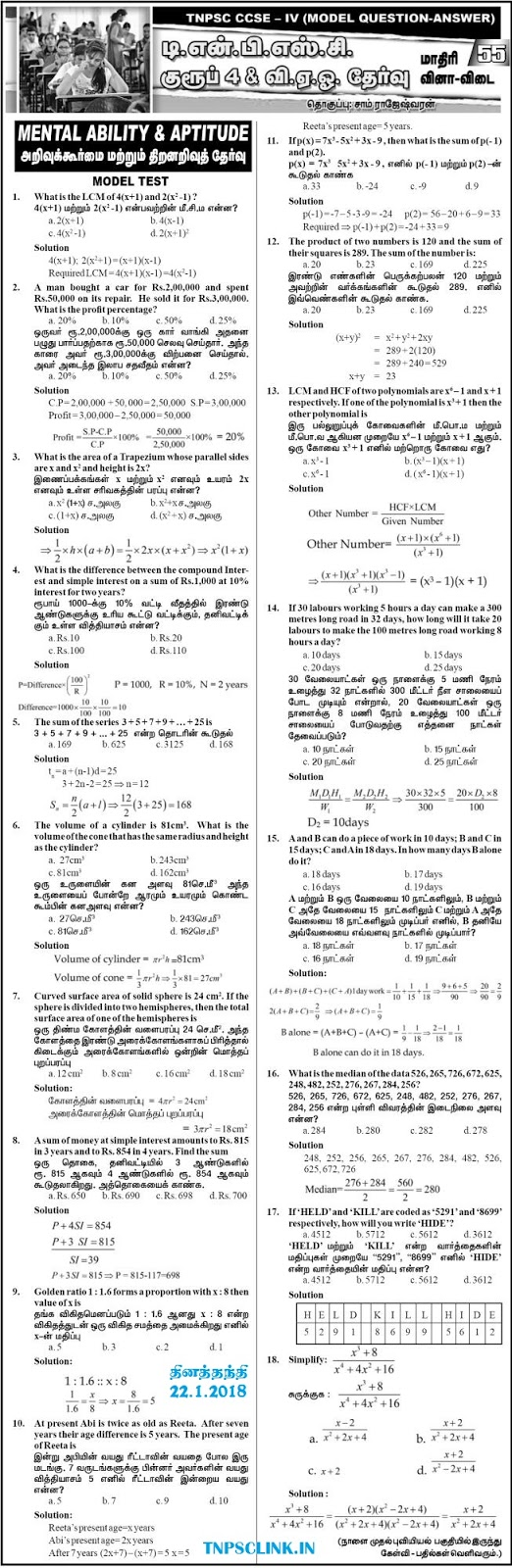 TNPSC Group 4 Maths Aptitude Dinathanthi Jan 22, 2018, Download as PDF