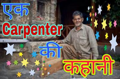 Carpenter story