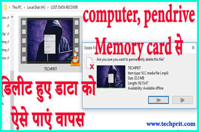 How to Recover Deleted Data From Computer Pendrive Memory Card