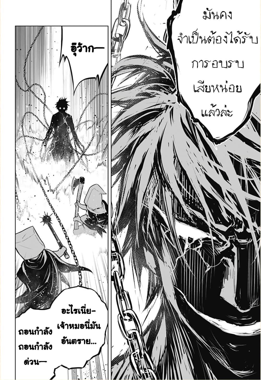 อ่านการ์ตูน Ghost Girl ตอนที่ 3 หน้าที่ 32