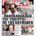 Αυτό είναι το επίμαχο πρωτοσέλιδο του «Μακελειό» που οδήγησε στην σύλληψη του  Στέφανου Χίου