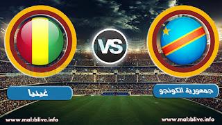 مشاهدة مباراة الكونغو الديموقراطية وغينيا بث مباشر Congo DR vs Guinea live بتاريخ 11-11-2017 تصفيات كأس العالم 2018: أفريقيا