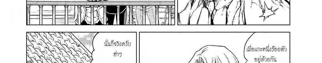 อ่านการ์ตูน Henkyou no Roukishi - Bard Loen ตอนที่ 7 หน้าที่ 50