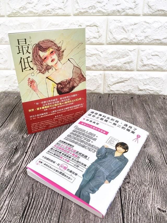 紗倉真菜(紗倉まな)首次小說創作《最低。》