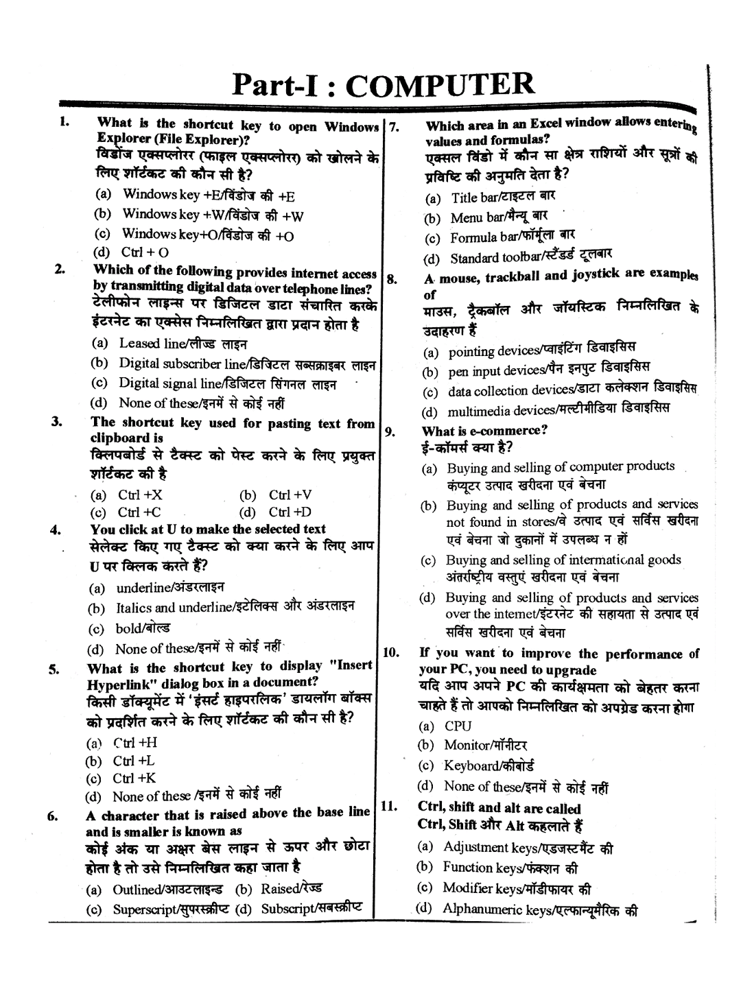 Up Lekhpal Previous Question Paper Pdf
