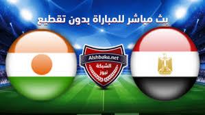 يلا شوت الجديد مباراة مصر والنيجر  في تصفيات كأس الأمم الأفريقية