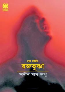 Rakto-Trishna Bengali PDF
