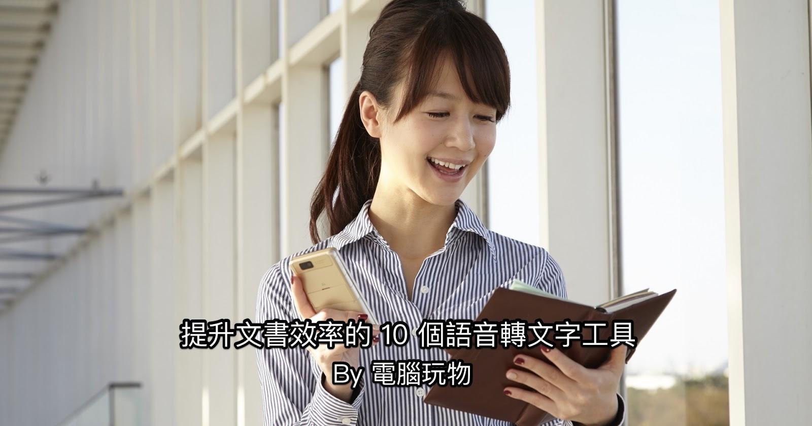 10 個免費語音轉文字工具,支援中文提升多種文書工作效率