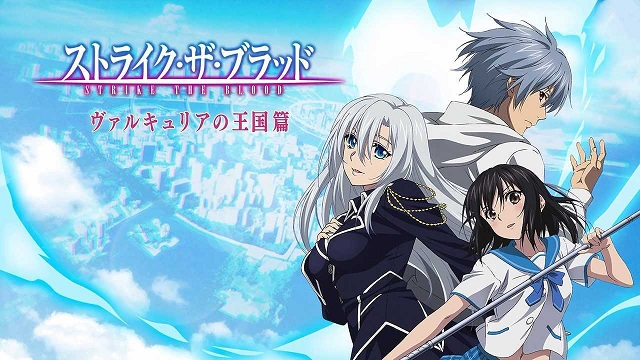 Strike the Blood: Valkyria no Oukoku-hen Sub Indo