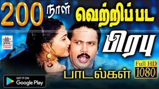 200 days prabhu songs | Music Box
