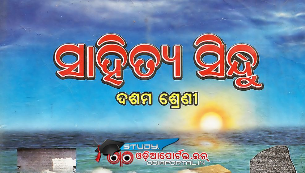 odisha class x 10th matric free books download, pdf books of matric odisha students, sahitya sindhu free pdf ebook download, 2017-18 academical session odisha class 10 students mil odia books free download pdf, first language odia, sahitya book odisha, flo book, flu