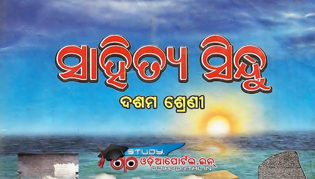 odisha class x 10th matric free books download, pdf books of matric odisha students, sahitya sindhu free pdf ebook download, 2016-17 academical session odisha class 10 students mil odia books free download pdf